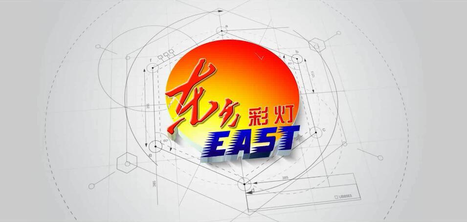东方彩灯2018企业宣传视频