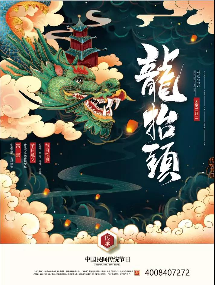 东方彩灯·节日祝福丨二月二,龙抬头