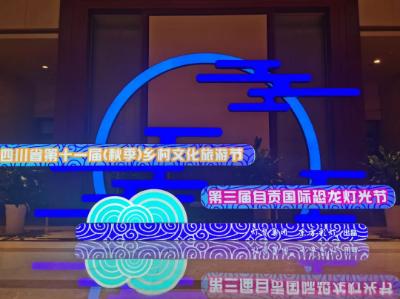 东方彩灯·时事新闻|东方灯品亮相第三届自贡国际恐龙灯光节接待现场