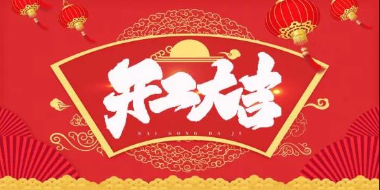 东方彩灯·节日祝福|开工大吉,万喜万般宜