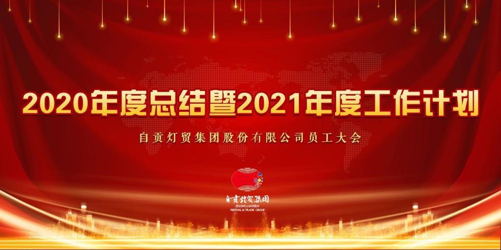 东方彩灯·聚焦灯贸|灯贸集团召开2020年度工作总结大会