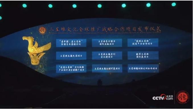 """厉害了!""""走进三星堆 读懂中华文明""""主题活动50余家中外主流媒体聚焦"""