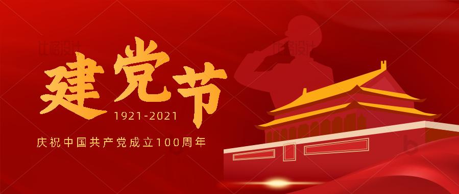 永远跟党走 奋进新征程——灯贸集团热烈庆祝中国共产党成立100周年